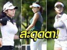 """นักกอล์ฟสาวแดนโสม """"อัน โซ ฮยอน"""" สวยจัดหนัก"""