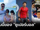 """ตำนานนักเทนนิสไทย top 10 ของโลก """"ภราดร"""""""