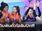 เดิมพันด้วยโอลิมปิก! วอลเลย์บอลหญิง คัดโอลิมปิกเกมส์ 2020 ไทย vs เกาหลีใต้
