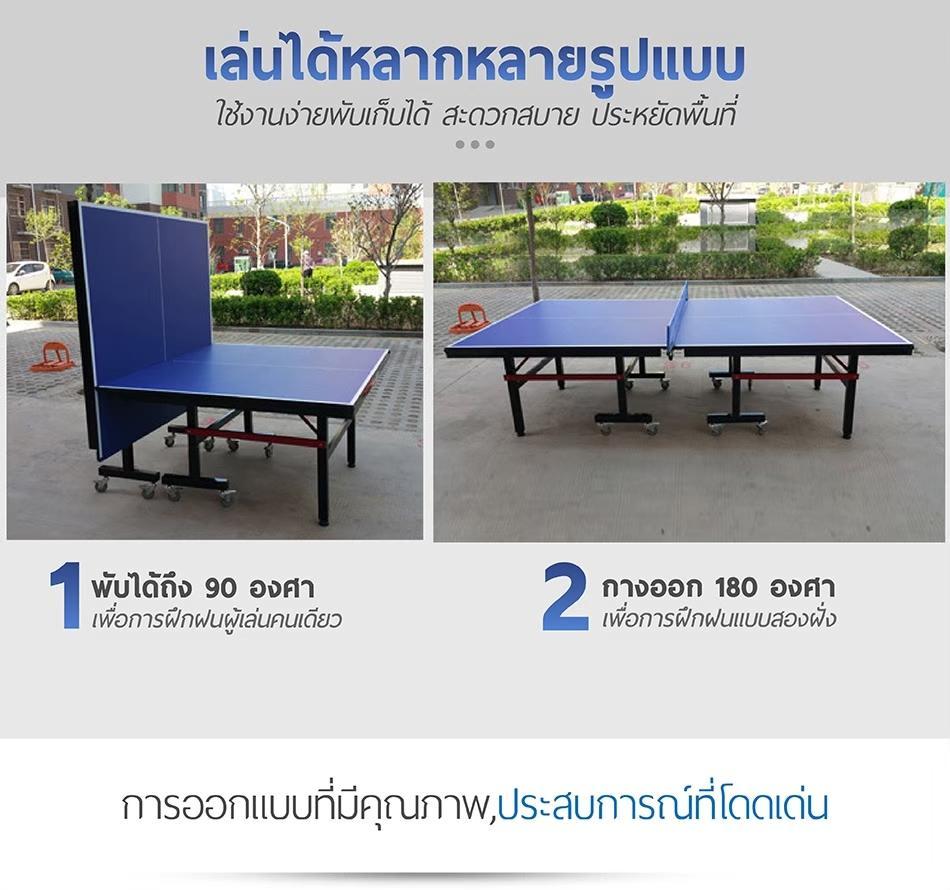 โต๊ะปิงปอง_๑๙๐๗๐๒_0002.jpg