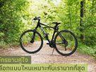 จักรยานคู่ใจ เลือกแบบไหนเหมาะกับเรามากที่สุด